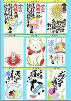 夏の絵手紙J〜