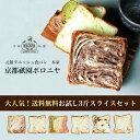 【送料無料】お試しセットA元祖デニッシュ食パン6種より選べる3斤スライ...