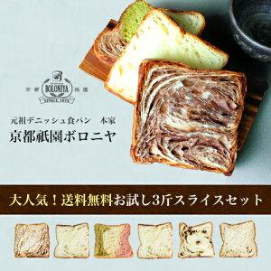 所さんのお届けモノですで長野くんも絶賛した食パンに合う食品とは?