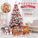 クリスマスツリー クリスマスツリーセット 210cm LEDツリー ライト付 オーナメントセット おしゃれ 飾り 北欧