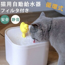 ペット給水器 猫 自動給水器 水飲み 2.5L大容量大容量 超静音 省エネル 犬 循環式給水器 お留守番対応 おしゃれ ウォーターボウル