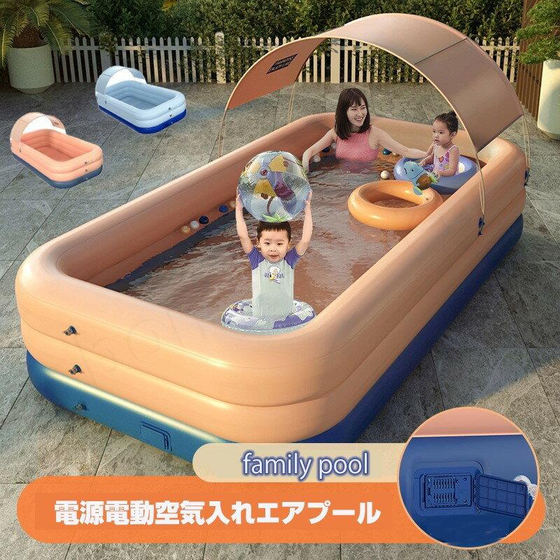 388*200cm エアープール 家庭用プール 子供用ビニールプール 全2色 エアプール 自動充気 ビニールプール 水遊び 大型 中型 長方形 ベビープール キッズプール