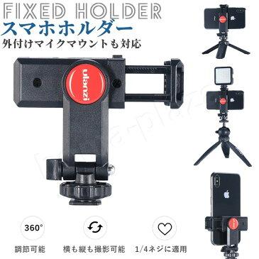 ST-06 スマホホルダー 三脚用 360度調節可能 外付けマイクマウントも対応 1/4ネジに適用 三脚マウント カメラシュー リモコン付き 角度調節可能