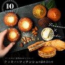 BOMBOMYフィナンシェ&クッキー【6個+4個セット】【のし対応】[ボンボミー