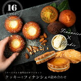 BOMBOMYフィナンシェ&クッキー【10個+6個入】
