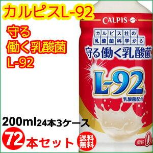 カルピス「守る働く乳酸菌L-92」PET200ml×72本【送料・代引手数料無料】
