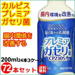 カルピス「届く強さの乳酸菌」PET200ml×72本【送料・代引手数料無料】