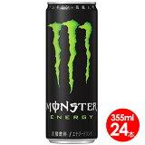 アサヒ モンスターエナジー 355ml缶 24本入〔炭酸飲料 エナジードリンク 栄養ドリンク もんすたーえなじー Monster Energy〕