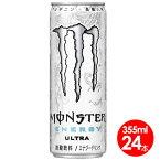 アサヒ モンスターエナジー ウルトラ355ml缶 24本入り〔炭酸飲料 エナジードリンク 栄養ドリンク もんすたーえなじー Monster Energy〕