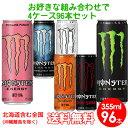 【送料無料】モンスターエナジー選べる96本セット355ml缶