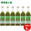シーボン 酵素美人緑(PJ)6本セット(5倍濃縮・キウイフルーツ味)720ml 【送料無料】 その1