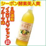 シーボン酵素美人黄