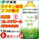 2つの働き カテキン緑茶 1.5リットル(1500ml) 8本セット ガレート型カテキン 90パーセント LDL 悪玉コレステロールを低下させる 特定保健用食品【送料無料】 2