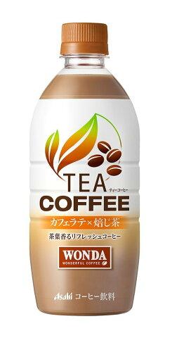 アサヒ ワンダ TEA COFFEE カフェラテ*焙じ茶 PET525ml×48本【送料無料】