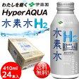 伊藤園 水素水 ボトル缶410ml 24本セット(1ケース)高濃度itoen【送料無料】