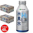 伊藤園 水素水 ボトル缶410ml 48本セット(2ケース) 高濃度itoen【送料無料】 - 美容と健康のアクティブライフ