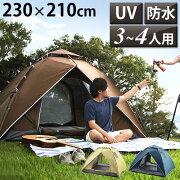 キャンプ ワンタッチ サンシェード アウトドア フルクローズ メッシュ 持ち運び ドームテント インナー おしゃれ