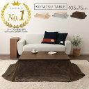 家具調こたつ 掛け布団 セット 折りたたみ 木製 105×7...