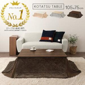 家具調こたつ 掛け布団 セット 折りたたみ 木製 105×75 cm ブラウン×グレー/ナチュラル×グレー TBL500340