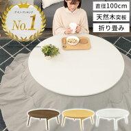 こたつ・コタツ・こたつテーブル・テーブル・炬燵・火燵・ちゃぶ台・卓袱台・座卓・机・ローテーブル
