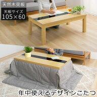 センターテーブル・こたつ・ローテーブル・こたつテーブル・電気こたつ・こたつ・机・テーブル・座卓テーブル・木製テーブル・暖卓・座卓・ちゃぶ台
