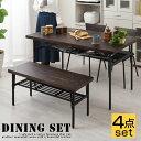 ダイニング 4点セット テーブル イス ベンチ セット 4人掛け リビングテーブル 食堂 食卓テーブル 木製 センターテーブル ベンチチェアー ダイニングチェア 棚付 チェア 食卓セット 長方形 机 新生活 ウォールナット ナチュラル おしゃれ