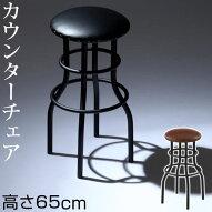 バー・カウンター・チェアー・丸いす・ハイチェアー・椅子・バースツール・パーソナルチェア・カウンターチェアー・ハイスツール・カウンタースツール・ハイチェア・チェア