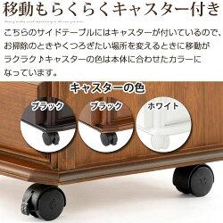 ベッドサイドテーブル・ベットサイドテーブル・ソファサイドテーブル・ソファーサイドテーブル・サイドテーブル・机・テーブル・キャスター・木製・キャスター付き・引き出し・ナイトテーブル・コンセント・ホワイト・ブラウン・天然木