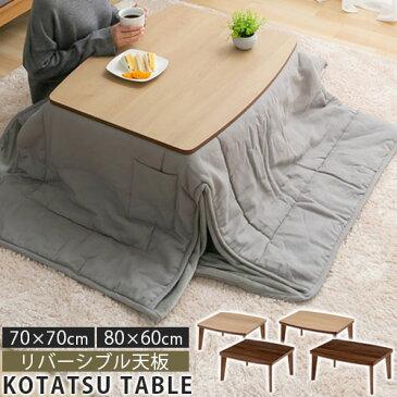 ちゃぶ台 こたつ 木製 長方形/正方形 TBL500378