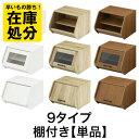 収納ボックス 前開き フラップボックス 2段 フタなし 木製 ホワイト/オーク/ウォールナット LET300216