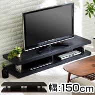テレビ台・52インチ・50インチ・42インチ・木製・TV台・AV収納