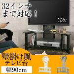 テレビ台・32インチ・26インチ・22インチ・テレビボード・金属製・ハイタイプ・TV台
