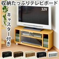 テレビ台・テレビボード・ローボード・テレビラック・リビングボード・TV台・コーナーテレビボード・TVボード・AV収納・リビング収納