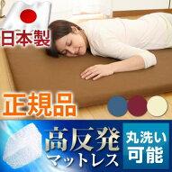 【日本製】・高反発マットレス・丸洗い・東洋紡・ブレスエアー・洗える・敷き布団