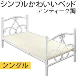 デザインベッド・パイプベッド・寝具・シングル・プリンセスベッド・姫様・姫系