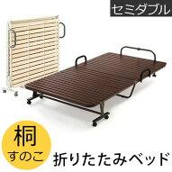 ベッド・折りたたみベッド・すのこ・セミダブル