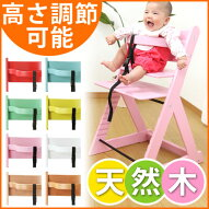 キッズチェア・キッズチェアー・椅子・チェアー・赤ちゃんいす・赤ちゃんイス・赤ちゃん椅子・ベビーチェア・チャイルドチェアー・グローアップチェアー