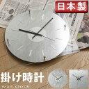 日本製 掛け時計 時計 壁掛け かけ時計 デザイン ガラス スイープムーブ スイープ式 リビング 寝室 一人暮らし インテリア 雑貨 ギフト 結婚祝い 贈り物 プレゼント 送料無料 母の日 おしゃれ
