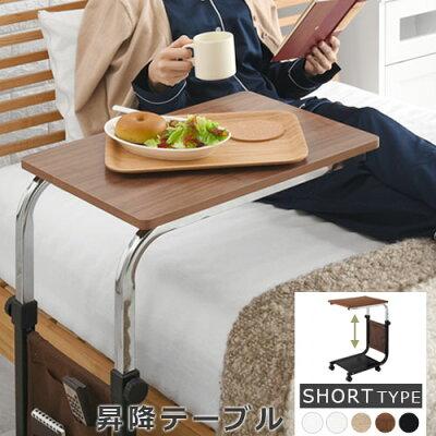 テーブル 昇降式 伸張式テーブル 高さ調節 ベッドサイドテーブルベッドテーブル ピーチ ショー...