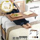 【 450円相当ポイントバック 】ベッドテーブル ベッドサイドテーブル テーブル ワゴン 介護 キ...