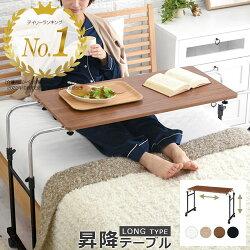 テーブル・昇降式・伸張式テーブル・高さ調節・ベッドサイドテーブル