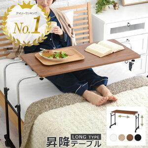 【 全品対象!10%OFFクーポン発行中 】テーブル 昇降式 伸張式テーブル 高さ調節 ベッドサイド...