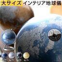 【ポイント10倍】 回る 地球儀 地球 送料無料 世界地図 英語表記 台座 卓上 コンパクト 惑星 ちきゅうぎ globe アース オブジェ 子供 大人 インテリア ブルー ブラック アンティーク おしゃれ 大