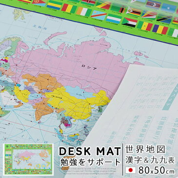 < 240円引き > デスクマット 日本地図 世界地図 掛け算 かけ算 アルファベット 勉強 デスク マット デスクパッド 透明 入学準備 勉強机 学習デスク 学習机 入学祝い プレゼント 机 つくえ 子供部屋 キッズ 下敷き 国旗 おしゃれ 小