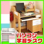 学習デスク・学習机・勉強机・パソコンデスク・机・モダン・シンプル