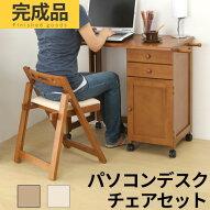 パソコンデスク・PCデスク・デスク・おしゃれ・木製・収納