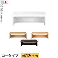 書斎机・デスク・木製・机