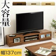 テレビ台・TV台・52インチ・50インチ・46インチ・42インチ・テレビボード・TVボード