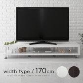 テレビ台 テレビボード ローボード テレビラック リビングボード 70インチまで対応 木製 TV台 AVボード AVラック TVラック TVボード 60インチ 52インチにも ブラウン おしゃれ 170タイプ