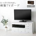 テレビ台・32インチ・TV台・木製・AV収納